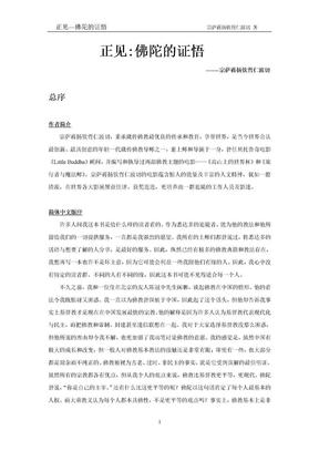 正见-宗萨蒋扬钦哲仁波切.doc