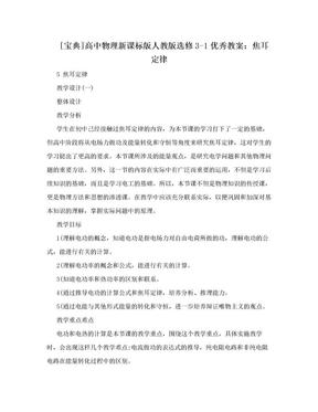 [宝典]高中物理新课标版人教版选修3-1优秀教案:焦耳定律.doc
