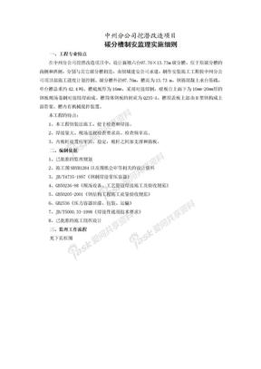 中州分公司挖潜改造碳分槽制安监理细则.doc