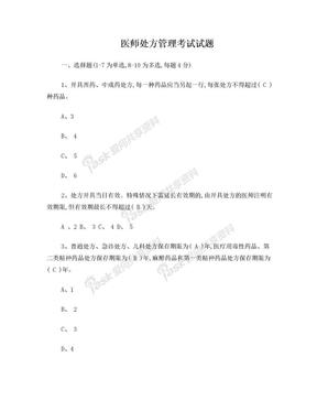 医师处方权管理考试试题.doc
