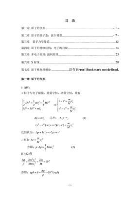 《原子物理学》杨福家第四版课后答案.pdf