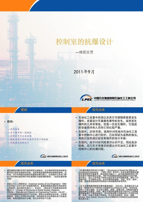 控制室的抗爆设计2011-09.ppt