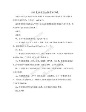 2017北京租房合同范本下载.doc