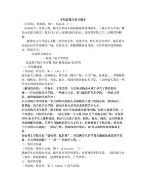 学校宣传片脚本.doc