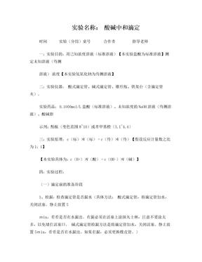 酸碱中和滴定_实验报告.doc