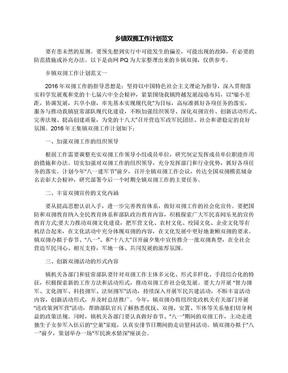 乡镇双拥工作计划范文.docx