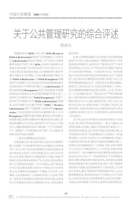 关于公共管理研究的综合评述.pdf