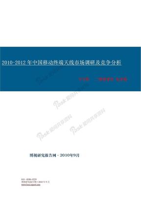 2010-2012年中国移动终端天线市场调研及竞争分析--.doc