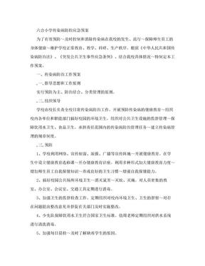 小学传染病防控应急预案.doc