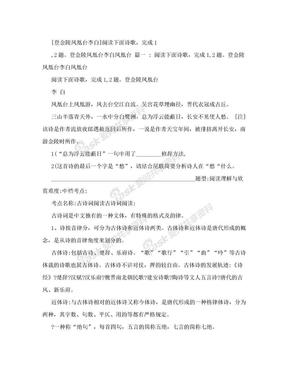 [登金陵凤凰台李白]阅读下面诗歌,完成1-2题。登金陵凤凰台李白凤凰台.doc