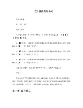 发起人协议(股份有限公司).doc