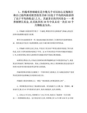 约翰邓普顿的投资之道(长期逆向,极好).doc