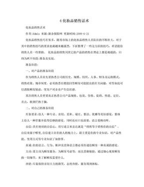 4化妆品销售话术.doc