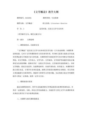 文学概论教学大纲2011.doc