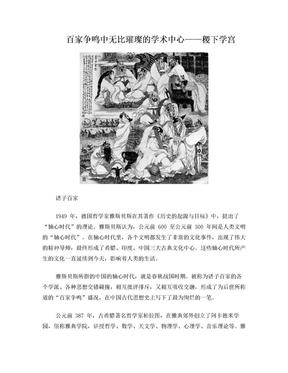 百家争鸣中的稷下学宫.doc