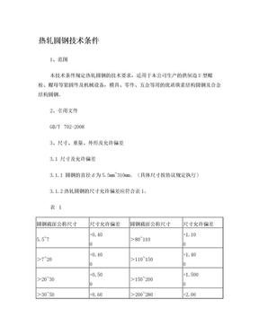 原材料技术要求.doc
