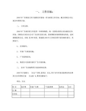 服装企业营销策划书.doc