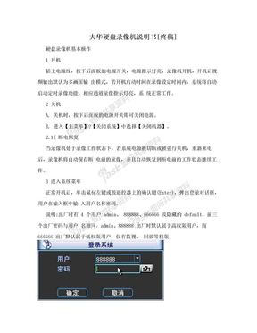 大华硬盘录像机说明书[终稿].doc