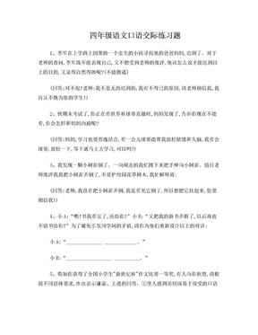 四年级语文口语交际练习题.doc