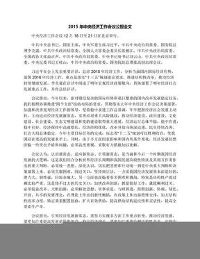 2015年中央经济工作会议公报全文.docx