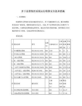 井下皮带集控系统运行检修安全技术措施.doc