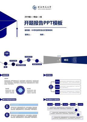 首都师范大学开题报告PPT模板【经典】.pptx