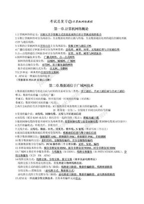 计算机网络技术复习.doc