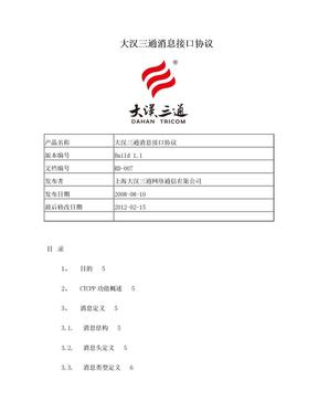 大汉三通消息接口协议(CTCPP).doc