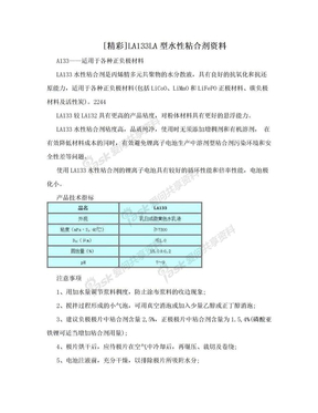 [精彩]LA133LA型水性粘合剂资料.doc