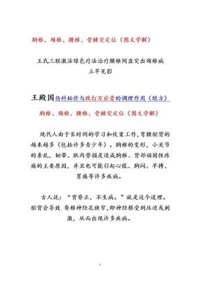 胸椎、颈椎、腰椎、骨棘突定位(图文学解).doc