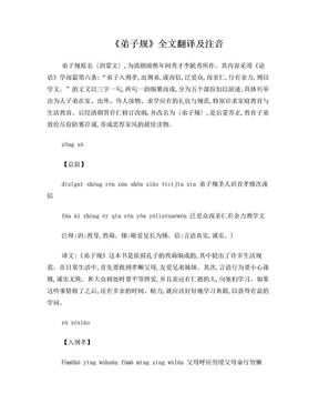 A——《弟子规》全文翻译及注音.doc