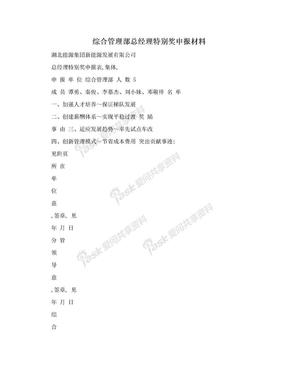 综合管理部总经理特别奖申报材料.doc