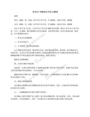 净身出户离婚协议书范文2014.docx