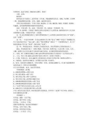中国民生大实话总结.doc