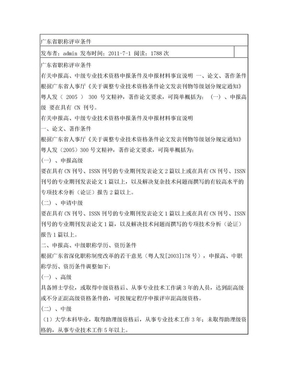 广东省职称评审条件.doc