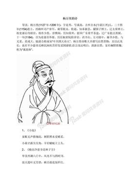 杨万里的诗.docx