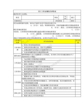 员工工作表现综合评价表.doc