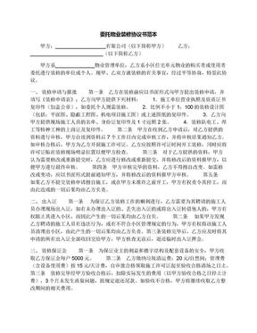 委托物业装修协议书范本.docx