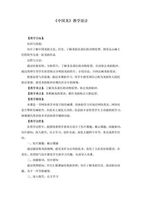 《中国龙》教学设计.docx