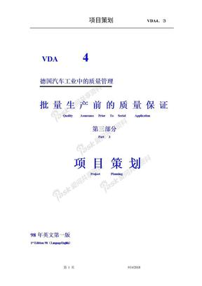 VDA全套文件!!!09-8-21VDA4.3 项目策划.doc