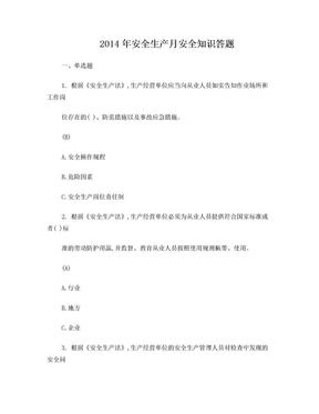 2014年安全生产月安全知识答题(含答案).doc