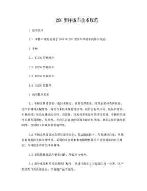 25G型客车技术规范.doc