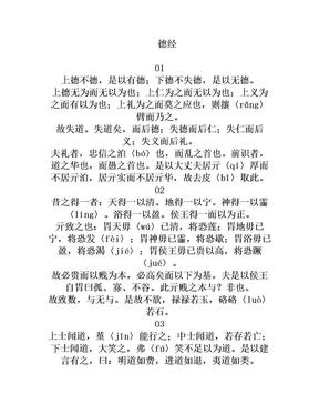 帛书甲本老子道德经原文及译文.doc