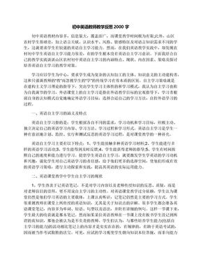 初中英语教师教学反思2000字.docx
