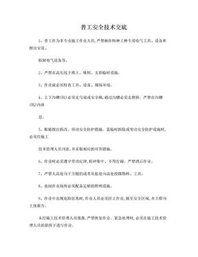普工安全技术交底.doc