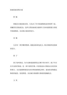 防癌抗癌食物大观 .doc