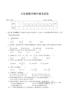 初一数学上册试卷及答案.doc