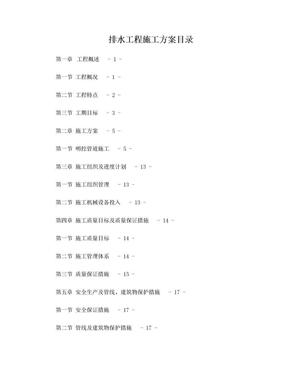 市政排水工程施工方案.doc