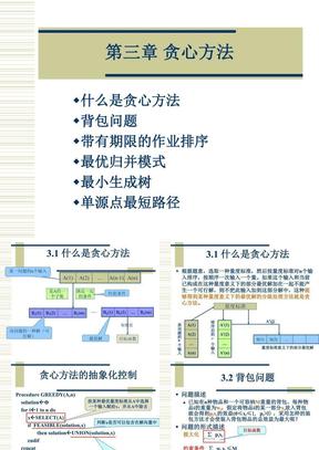 算法分析与设计[贪心法].ppt
