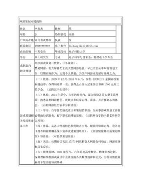 游戏策划简历.doc